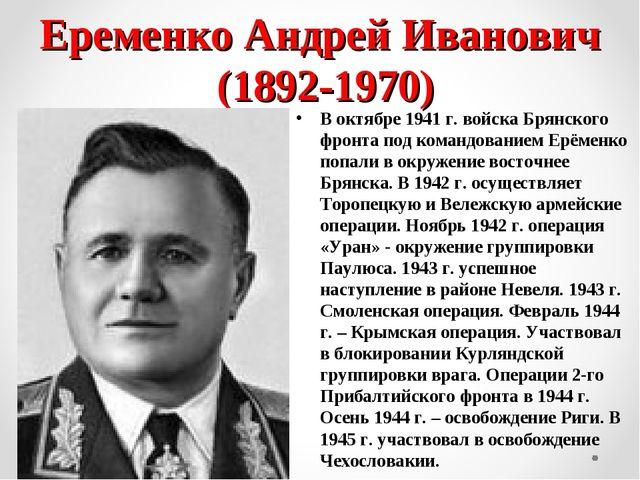 Еременко Андрей Иванович (1892-1970) В октябре 1941 г. войска Брянского фронт...