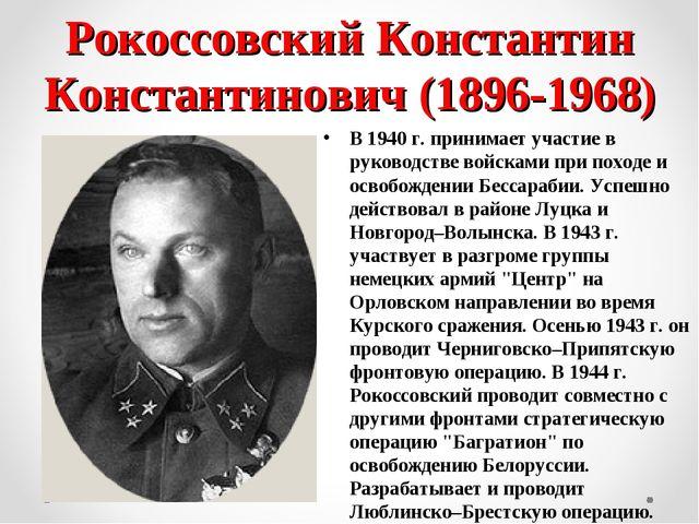 Рокоссовский Константин Константинович (1896-1968) В 1940 г. принимает участи...
