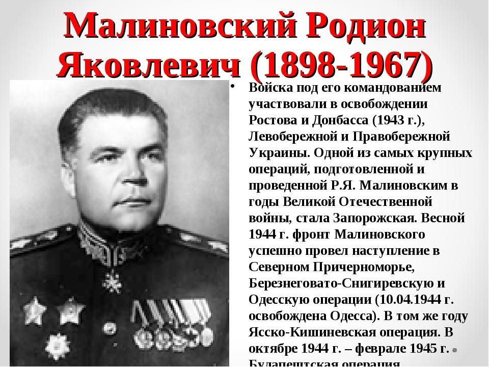 Малиновский Родион Яковлевич (1898-1967) Войска под его командованием участво...