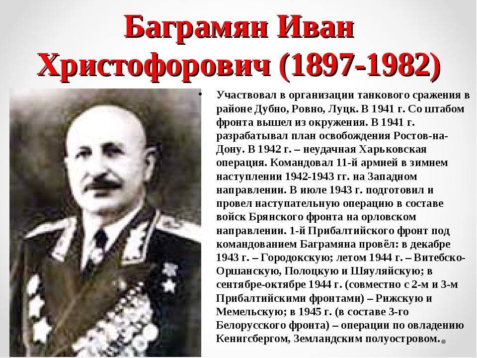 Баграмян Иван Христофорович (1897-1982) Участвовал в организации танкового ср...