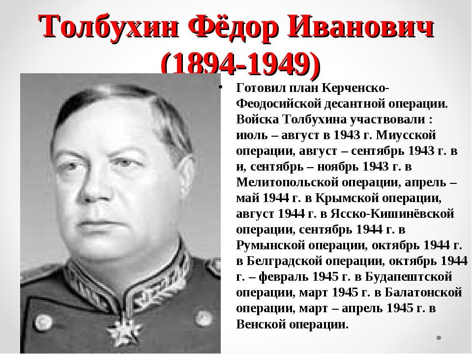 Толбухин Фёдор Иванович (1894-1949) Готовил план Керченско-Феодосийской десан...