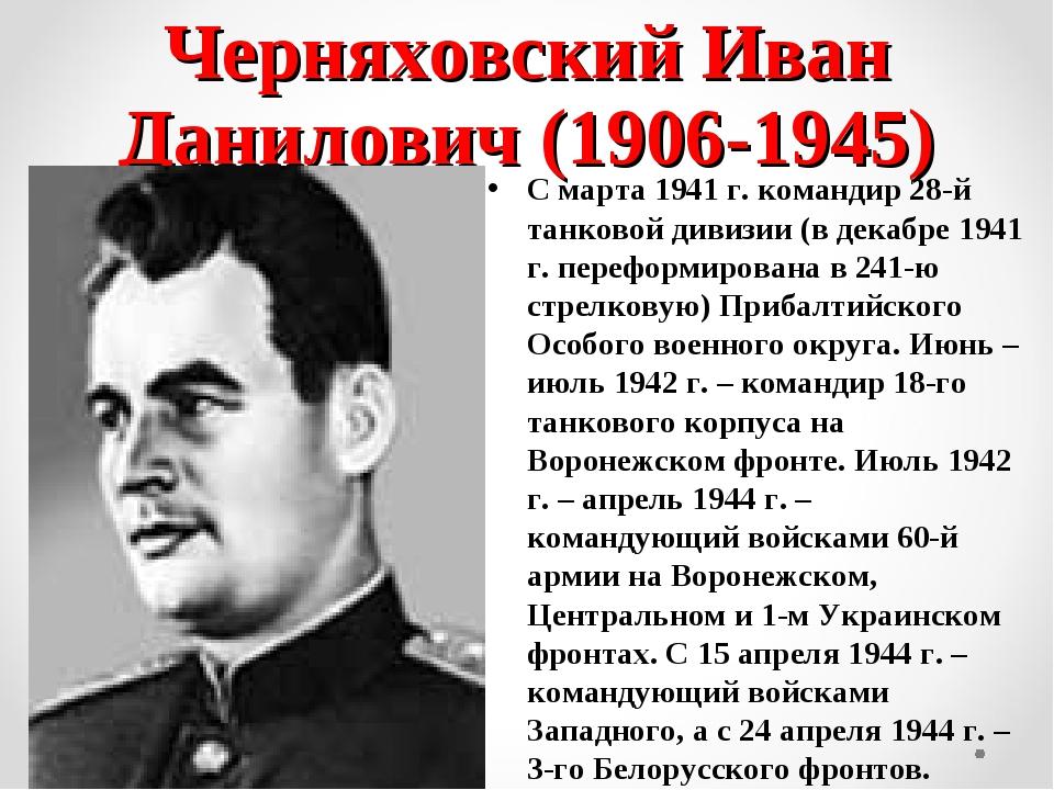 Черняховский Иван Данилович (1906-1945) С марта 1941 г. командир 28-й танково...