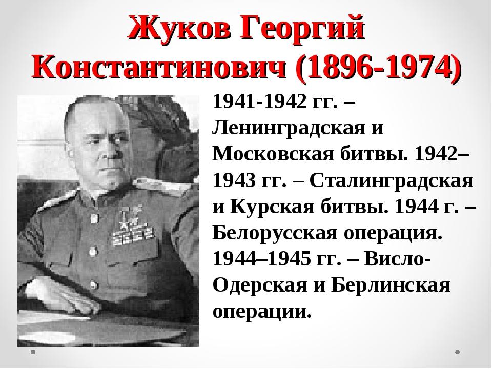 Жуков Георгий Константинович (1896-1974) 1941-1942 гг. – Ленинградская и Моск...