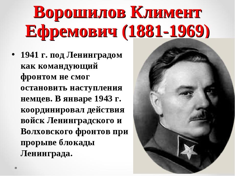 Ворошилов Климент Ефремович (1881-1969) 1941 г. под Ленинградом как командующ...