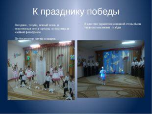 К празднику победы Гвоздики , голуби, вечный огонь и георгиевская лента сдела