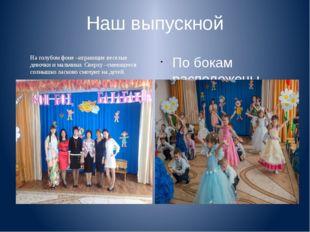Наш выпускной На голубом фоне –играющие веселые девочки и мальчики. Сверху –с