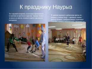 К празднику Наурыз Зал украшен шарами, казахским орнаментом и юртами из цветн