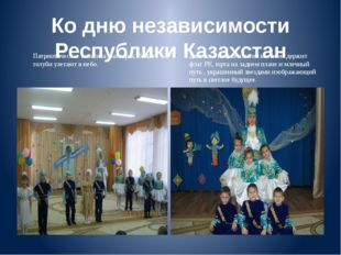Ко дню независимости Республики Казахстан Патриотическая тематика: байтерек,