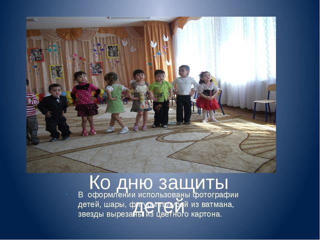 Ко дню защиты детей В оформлении использованы фотографии детей, шары, фигуры...