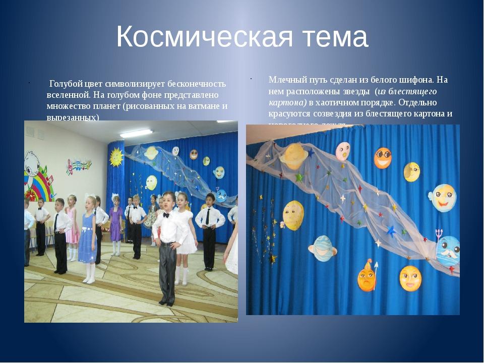 Космическая тема Голубой цвет символизирует бесконечность вселенной. На голуб...