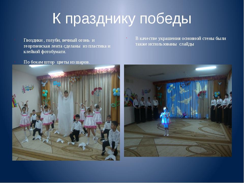 К празднику победы Гвоздики , голуби, вечный огонь и георгиевская лента сдела...