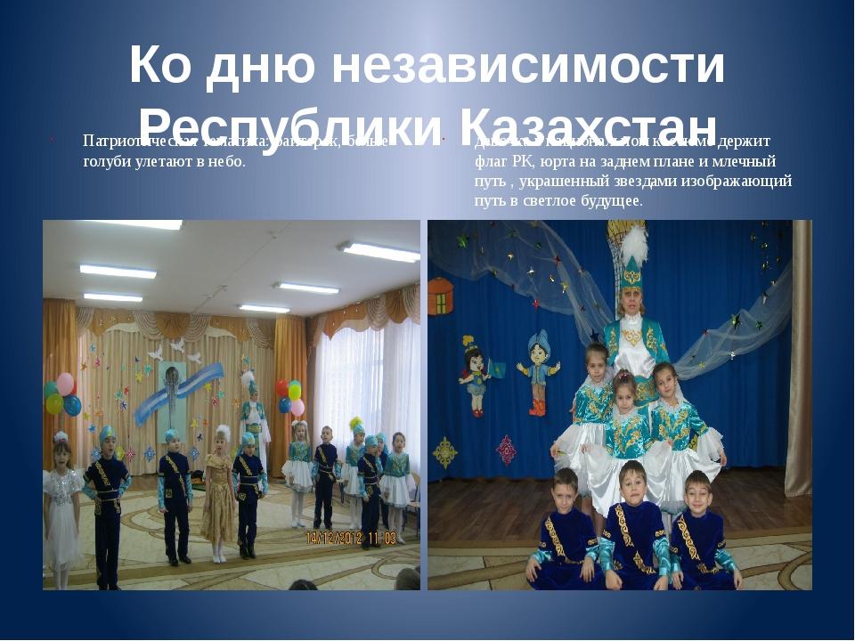 Ко дню независимости Республики Казахстан Патриотическая тематика: байтерек,...