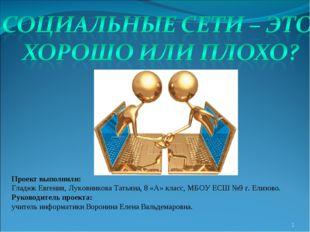 * Проект выполнили: Гладюк Евгения, Луковникова Татьяна, 8 «А» класс, МБОУ ЕС