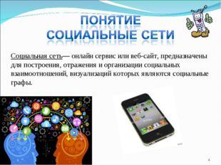 * Социальная сеть— онлайн сервис или веб-сайт, предназначены для построения,