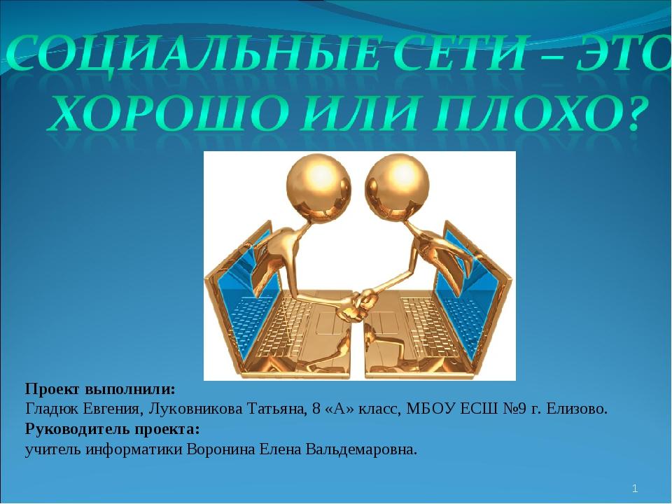 * Проект выполнили: Гладюк Евгения, Луковникова Татьяна, 8 «А» класс, МБОУ ЕС...