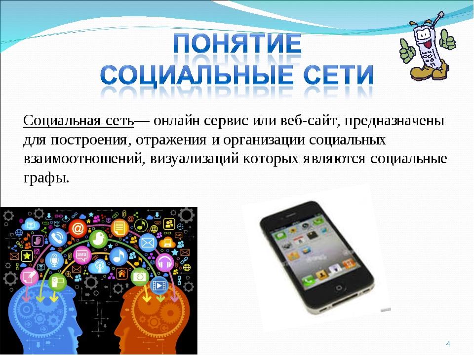* Социальная сеть— онлайн сервис или веб-сайт, предназначены для построения,...