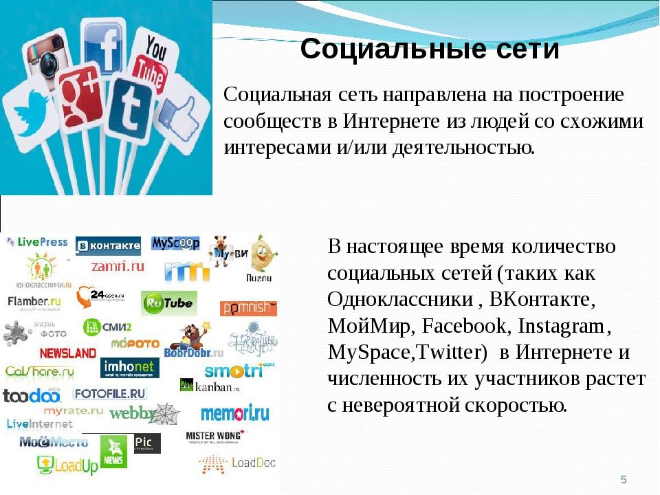 * Социальные сети Социальная сеть направлена на построение сообществ в Интерн...