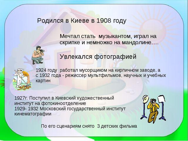 Родился в Киеве в 1908 году Мечтал стать музыкантом, играл на скрипке и немно...