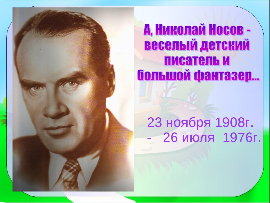 23 ноября 1908г. - 26 июля 1976г.