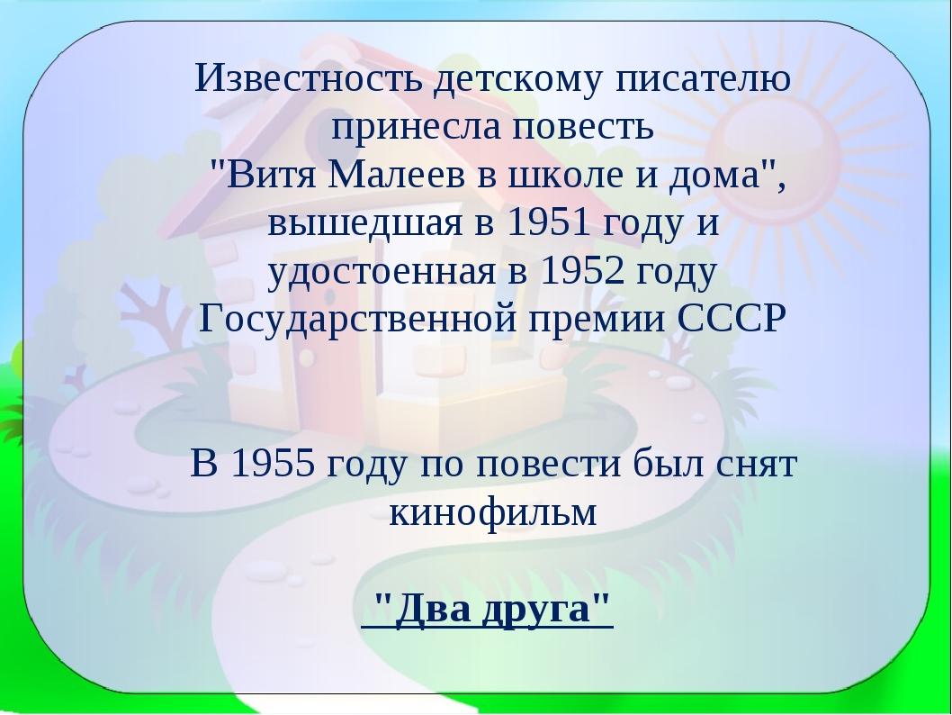 """Известность детскому писателю принесла повесть """"Витя Малеев в школе и дома"""",..."""