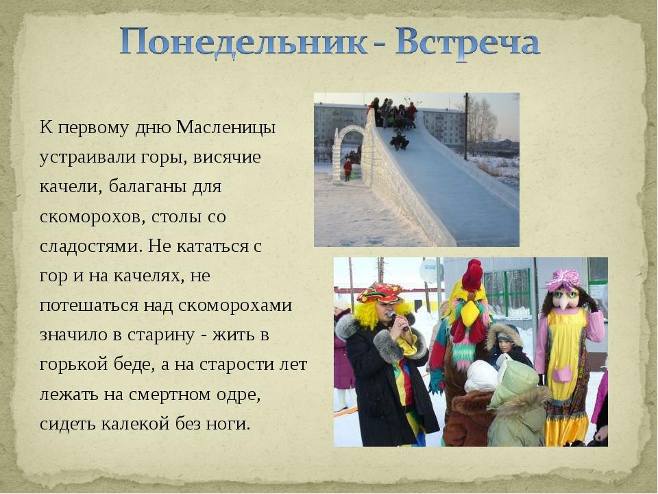 К первому дню Масленицы устраивали горы, висячие качели, балаганы для скоморо...