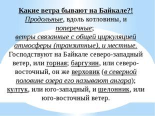 Какие ветра бывают на Байкале?! Продольные, вдоль котловины, и поперечные; ве