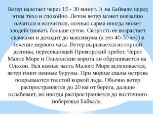 Ветер налетает через 15 - 30 минут. А на Байкале перед этим тихо и спокойно.