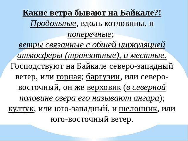 Какие ветра бывают на Байкале?! Продольные, вдоль котловины, и поперечные; ве...