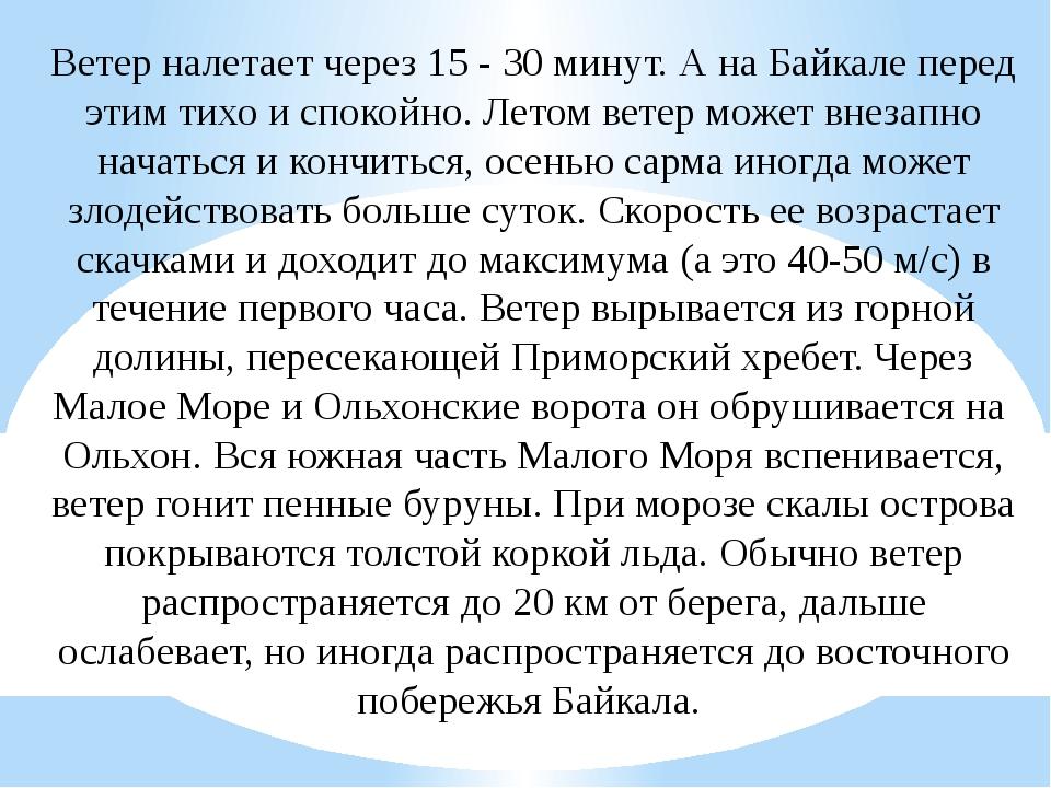 Ветер налетает через 15 - 30 минут. А на Байкале перед этим тихо и спокойно....