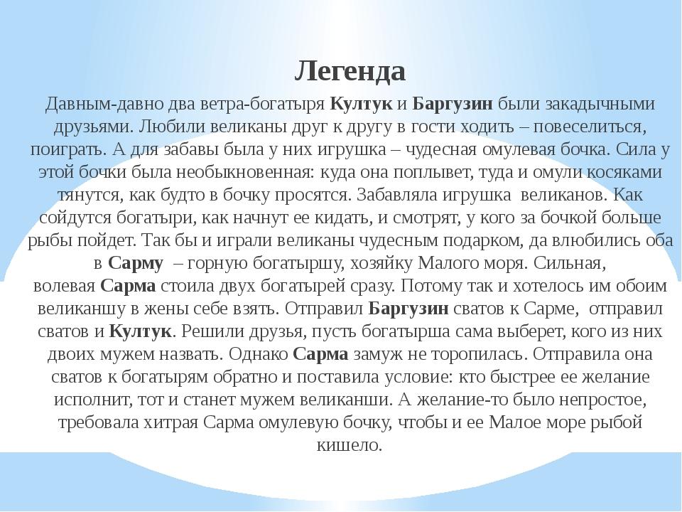 Легенда Давным-давно два ветра-богатыряКултукиБаргузинбыли закадычными др...