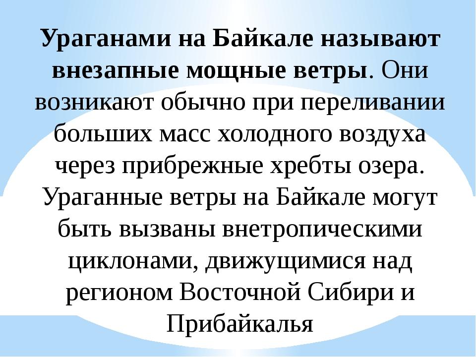 Ураганами на Байкале называют внезапные мощные ветры. Они возникают обычно пр...
