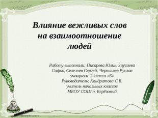 Влияние вежливых слов на взаимоотношение людей Работу выполнили: Писарева Юли