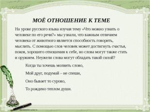 МОЁ ОТНОШЕНИЕ К ТЕМЕ На уроке русского языка изучая тему «Что можно узнать о