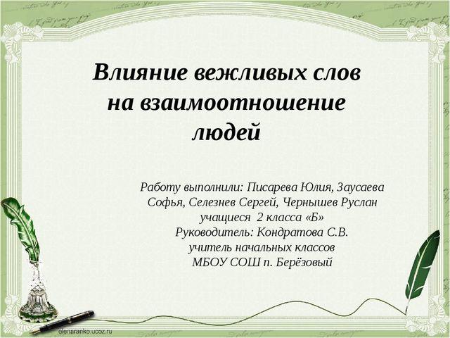 Влияние вежливых слов на взаимоотношение людей Работу выполнили: Писарева Юли...