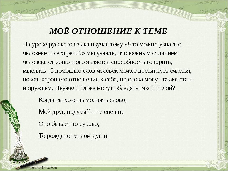 МОЁ ОТНОШЕНИЕ К ТЕМЕ На уроке русского языка изучая тему «Что можно узнать о...