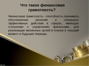 Что такое финансовая грамотность? Финансовая грамотность - способность приним