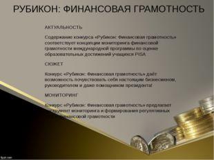 РУБИКОН: ФИНАНСОВАЯ ГРАМОТНОСТЬ АКТУАЛЬНОСТЬ Содержание конкурса «Рубикон: Фи