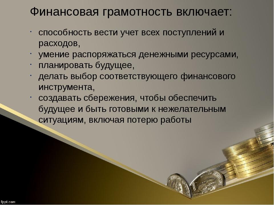 Финансовая грамотность включает: способность вести учет всех поступлений и ра...