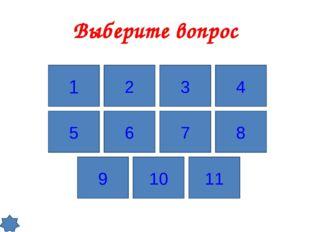Выберите вопрос 1 2 3 4 5 6 7 8 9 10 11
