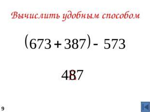 Вычислить удобным способом Е 487 9