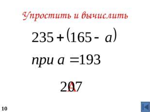 Упростить и вычислить А 207 10