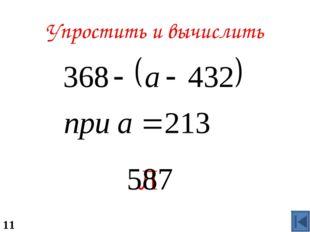 Упростить и вычислить Л 587 11