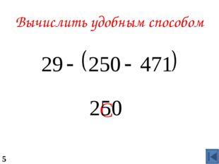 Вычислить удобным способом С 250 5