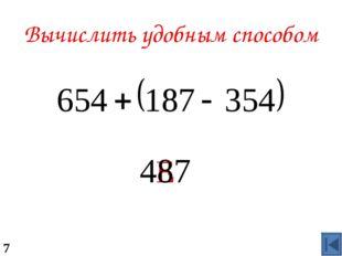 Вычислить удобным способом Е 487 7