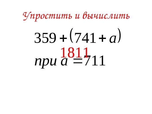 Упростить и вычислить 1811