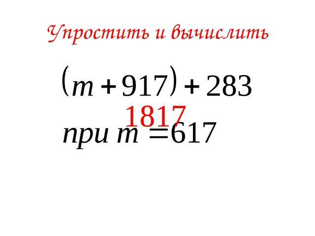 Упростить и вычислить 1817
