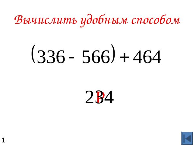 Вычислить удобным способом Р 234 1