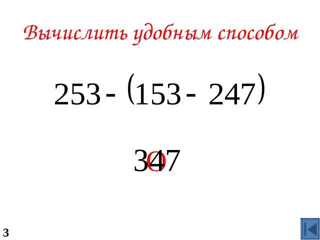 Вычислить удобным способом О 347 3