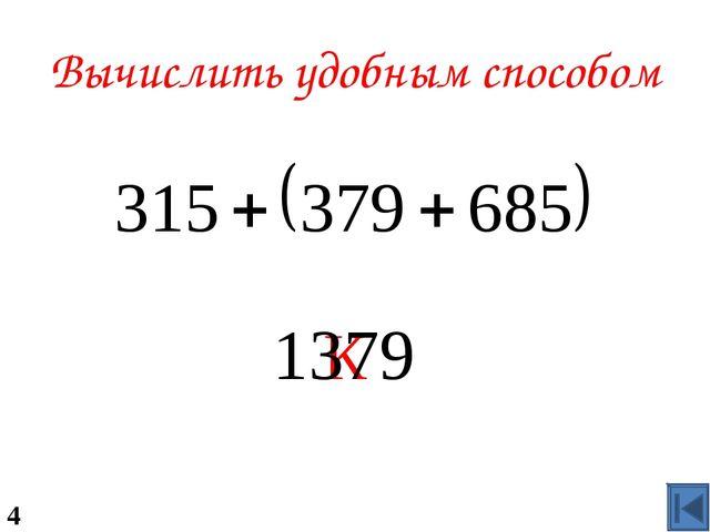 Вычислить удобным способом К 1379 4
