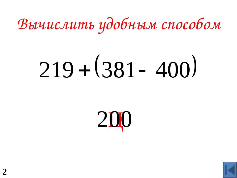 Вычислить удобным способом Ц 200 2